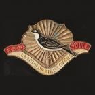 1945 Gould League of Bird Lovers NSW Member Badge Pin p